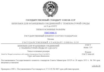 Стандарт ГОСТ 9066-75